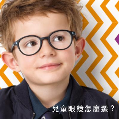 兒童眼鏡怎麼挑?