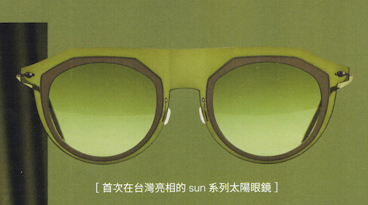 LINDBERG NOW系列墨鏡太陽眼鏡 獲得日本ioft設計大獎